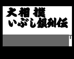 大相撲いぶし銀列伝