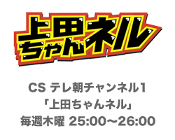 上田チャンネル