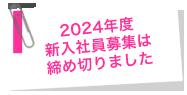 2021年度新入社員募集