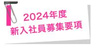 2020年度新入社員募集